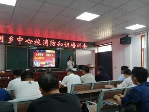珍爱生命 远离火灾!商水县张明中心校举行消防安全知识培训