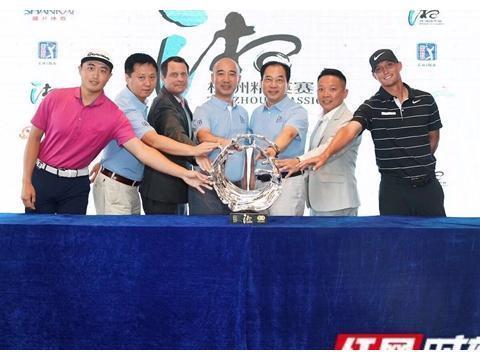 国内外高尔夫好手同场竞技 美巡中国株洲精英赛明日开打