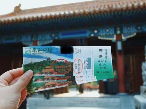 北京景山公园,唯一可俯瞰故宫全景的地方,门票只要2块钱