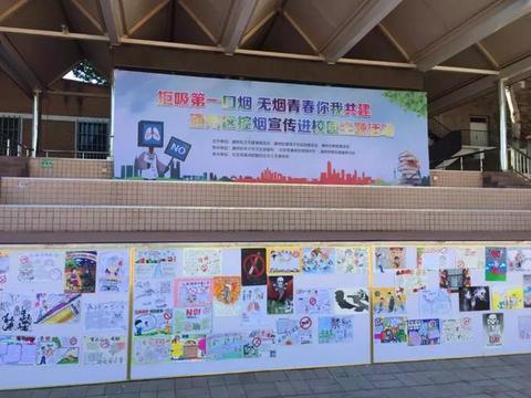 控烟宣传活动走进北京市通州区第四中学 健康青春从校园开始