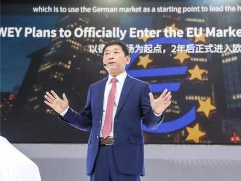 魏建军:WEY用2年进军欧洲,徐留平:红旗让世界瞩目
