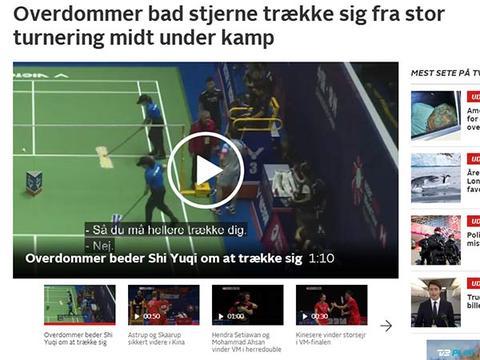 丹麦媒体小题大做抨击石宇奇,石宇奇选择退出韩国公开赛难帮林丹