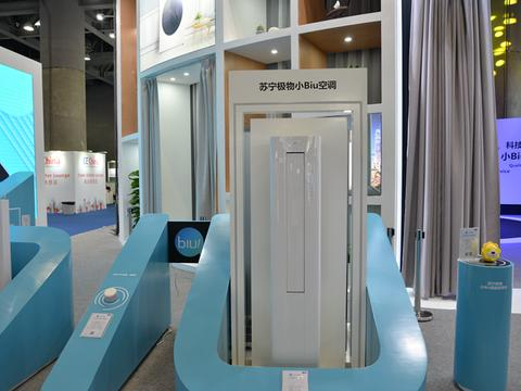 CE China 2019 | 构建智能生态圈:苏宁展示旗下极物智能设备