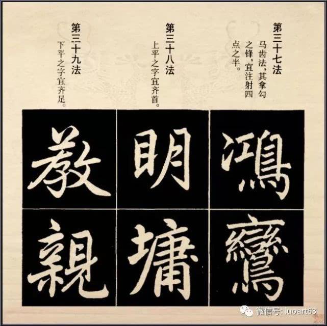 赵孟頫行楷结构92法