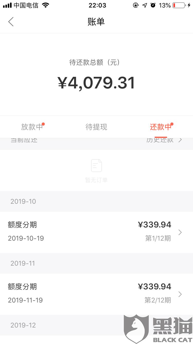 黑猫投诉:刚刚借了玖富万卡,三千块。到帐后又扣回910元保费。实际到账2090元