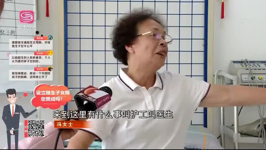 """应对""""银发""""浪潮 深圳拟设独生子女护理假"""