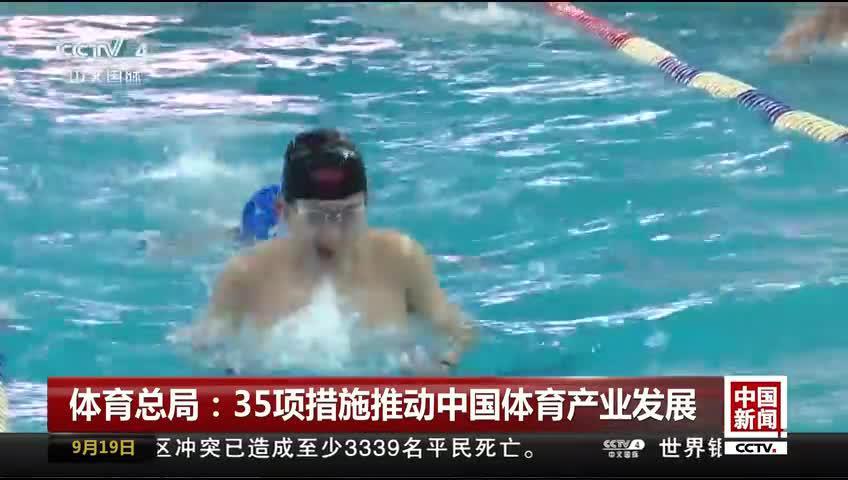 体育总局:35项措施推动中国体育产业发展