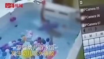 又一家婴幼儿游泳馆发生幼儿溺水事故,网友:建议取消婴儿游泳馆