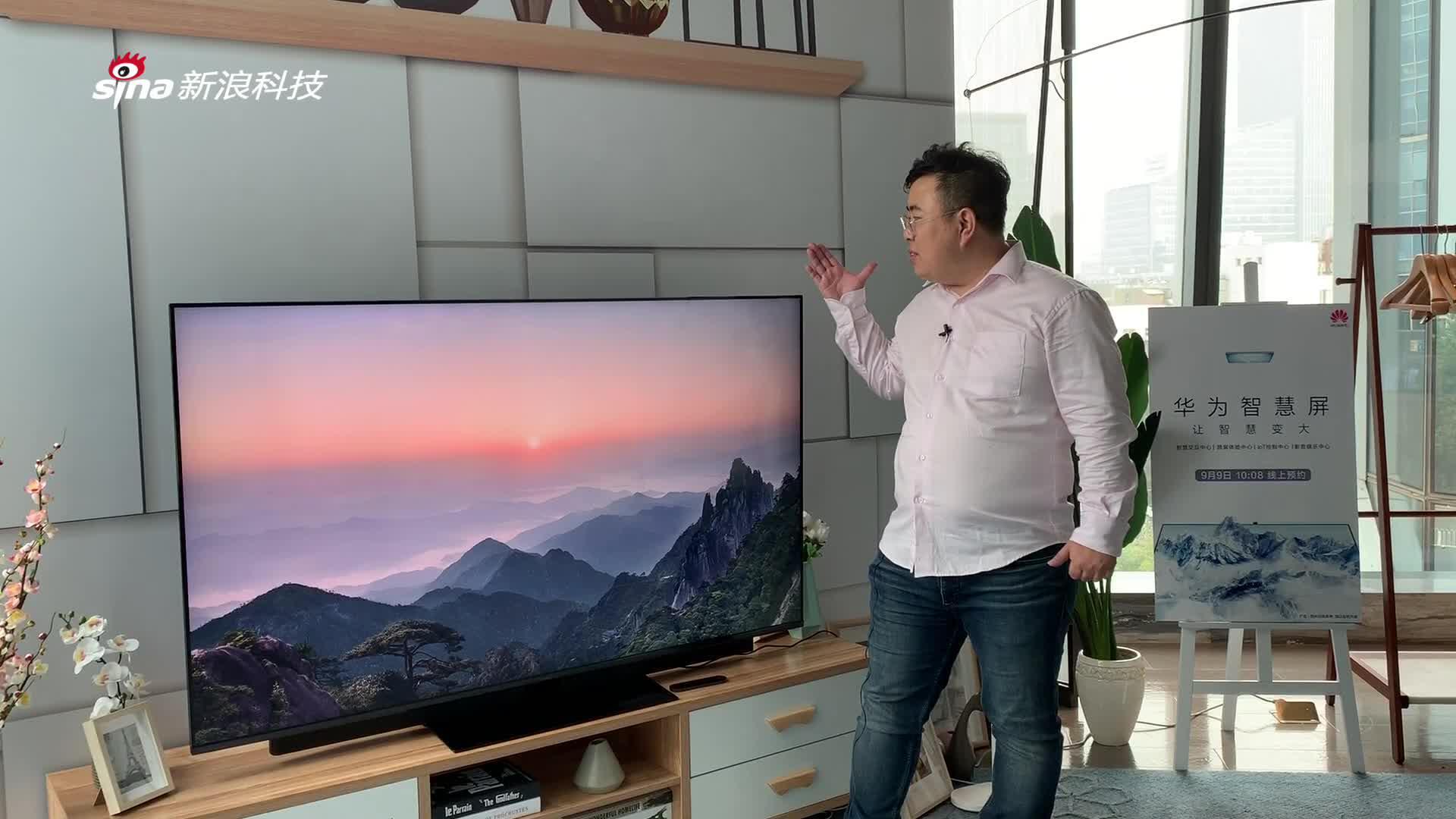 华为发布首款智慧屏 65寸大屏能怎么玩?