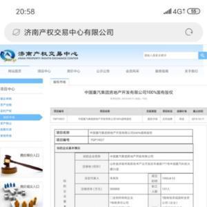 中国重汽正式剥离房地产业务,重汽地产集团全部股权挂牌转让