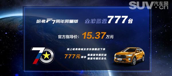 哈弗F7 70周年限量版 售15.37万/限777台