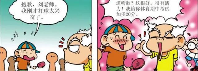 呆头农场:刘姥姥被球砸中还给对方加分,呆头直接一个铅球扔过去