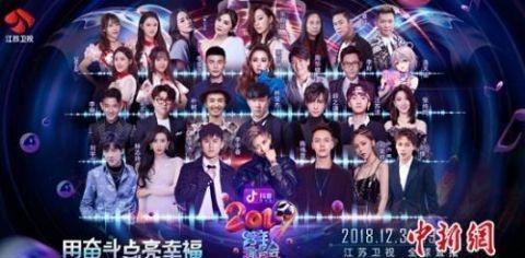揭秘江苏卫视跨年晚会:李宇春零点献唱 林志玲弹琴