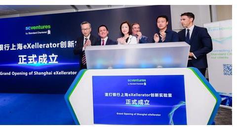 外媒:渣打银行在上海成立创新实验室 中国创新实力引关注