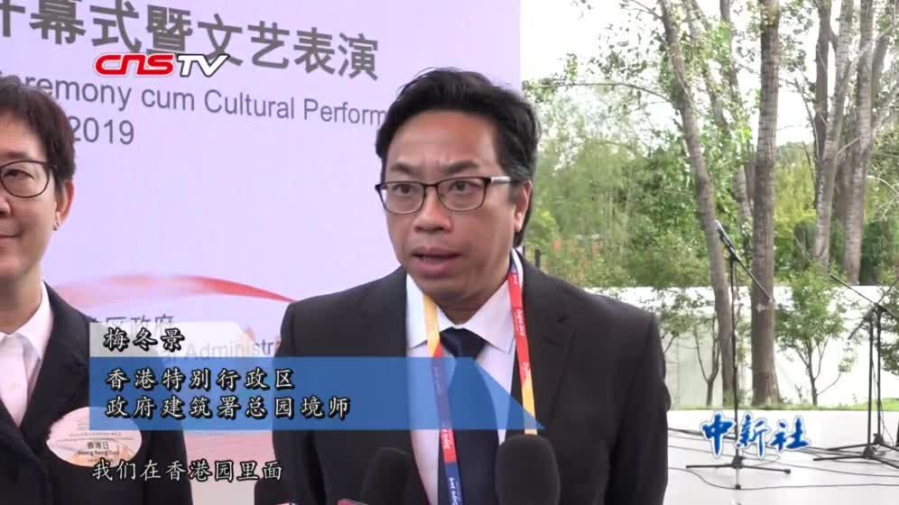 世园会香港日开幕 港府官员呼吁摆正心态建设家园