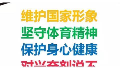 全国14冬会反兴奋剂教育暨黑龙江省反兴奋剂大巡讲齐齐哈尔站启动