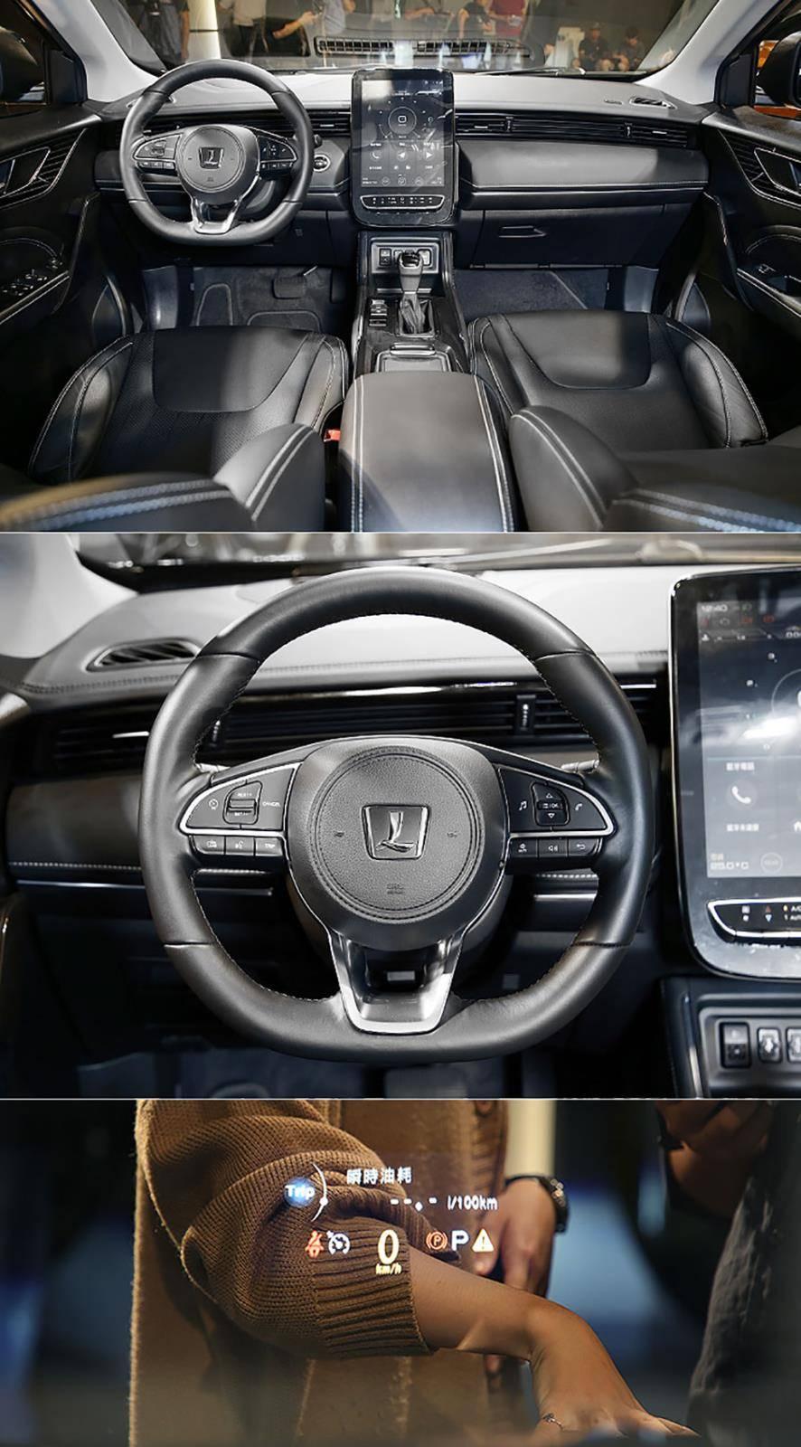 纳智捷URX亮相,传统仪表盘被抬头显示所代替