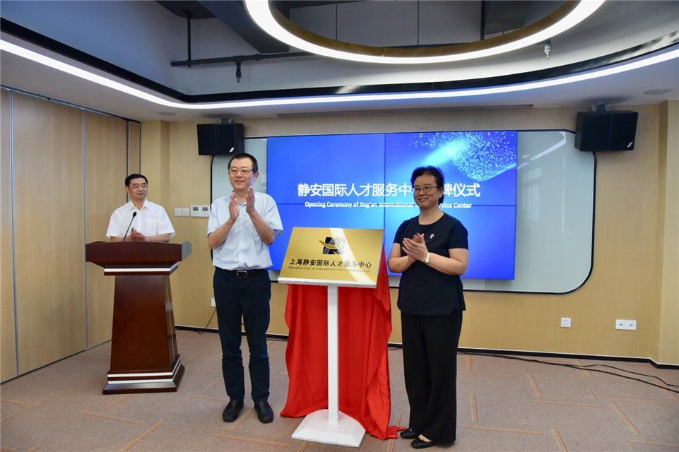 上海静安区启用国际人才服务中心 发布20条服务项目