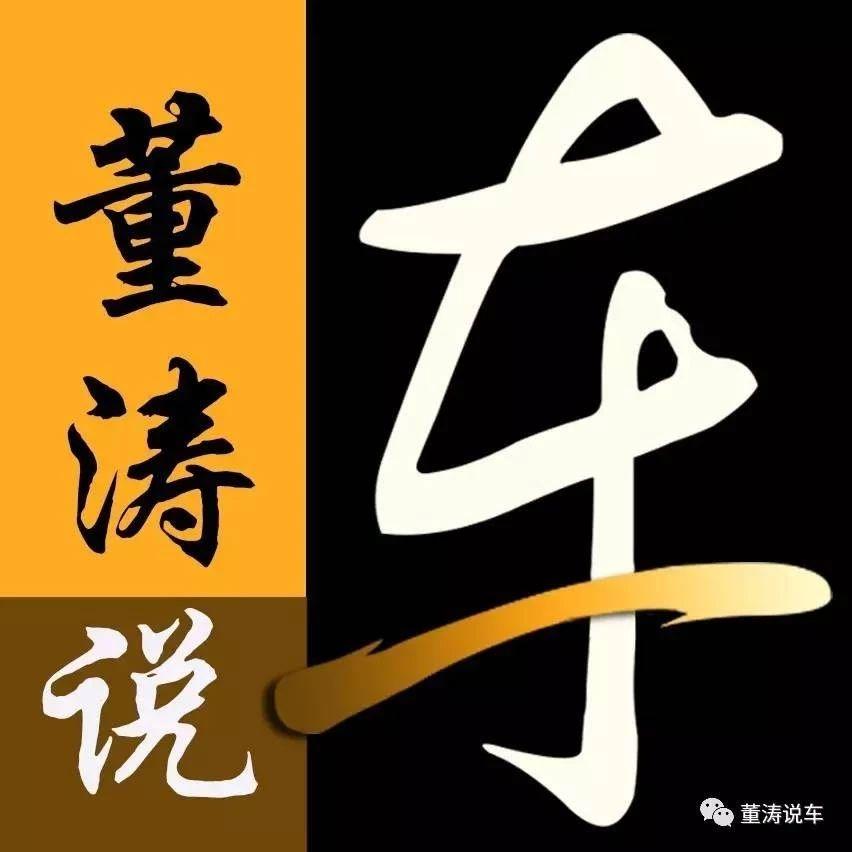 《董涛说车》20190918:说说机油标号的含义