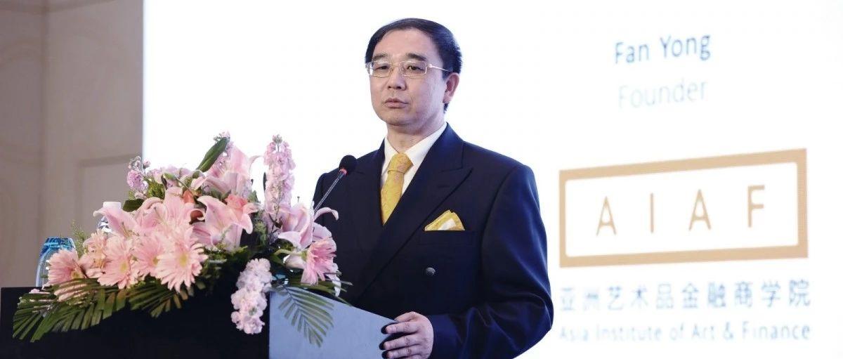 潮专访   专访亚洲艺术品金融商学院院长范勇: 做新时代的艺术金融领跑者