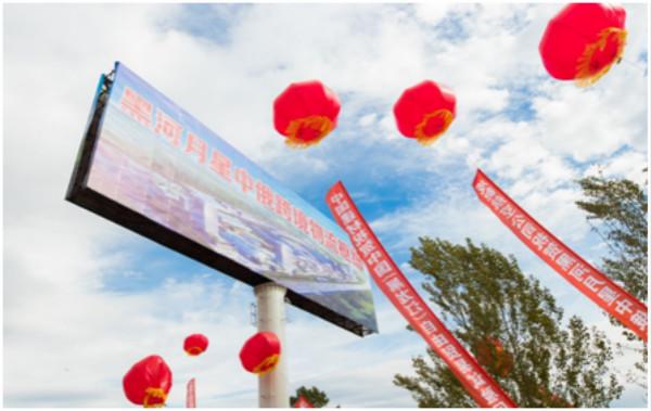 上海企业投资建设的中俄跨境物流枢纽开工奠基  黑河步入自贸区发展快车道
