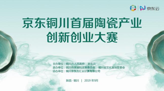 创新助推耀瓷升级 京东铜川首届陶瓷产业创新创业大赛报名开启