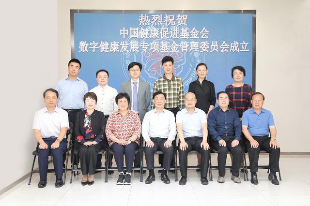 数字健康助力健康中国行动 全国首个数字健康发展专项基金成立