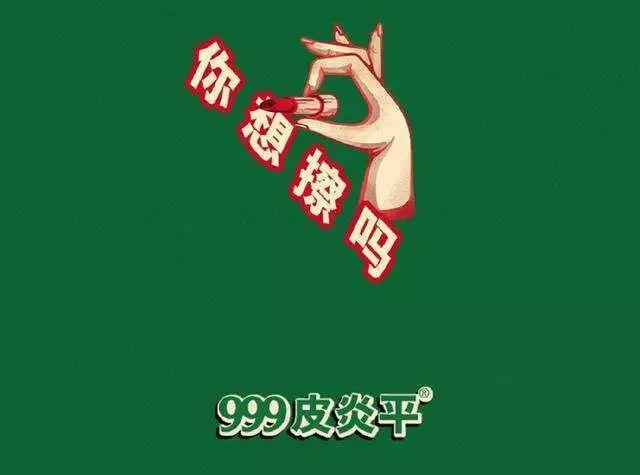 """""""999皮炎平口红""""火热来袭:爱我你怕了吗?"""