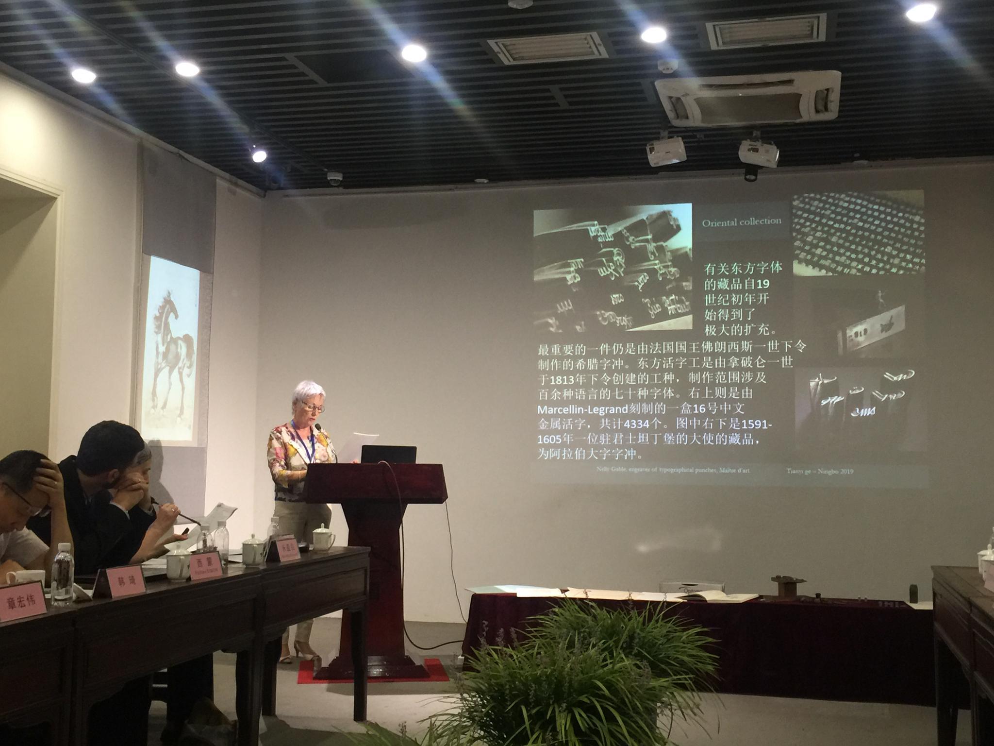 为什么乾隆木活字印本《武英殿聚珍版丛书》出现在宁波私人藏书机构天一阁