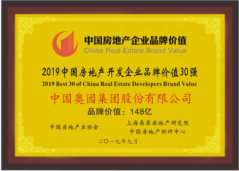 快讯|中国奥园荣登2019中国房地产开发企业品牌价值30强