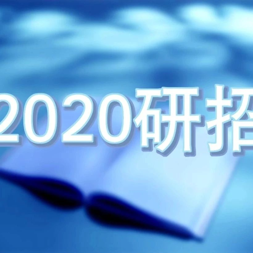 2020山东研招|网上报名安排及注意事项(内附报考点、招生单位地址电话)