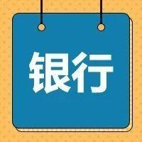 2020中国农业银行总行校园招聘408人!
