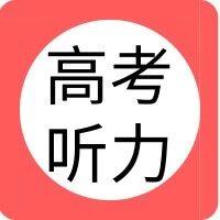即将开考!2020云南贵州高考英语听力来了,考后第一时间对答案