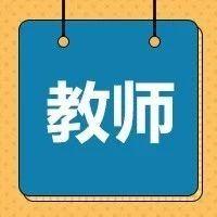 中国矿业大学银川学院招聘教师公告