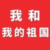 吉林供电李国庆:干好电工,就是咱本分丨我和我的祖国
