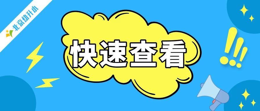 【速来对照】北京热门小学招生对象竟然是这些,您家孩子在里面吗?