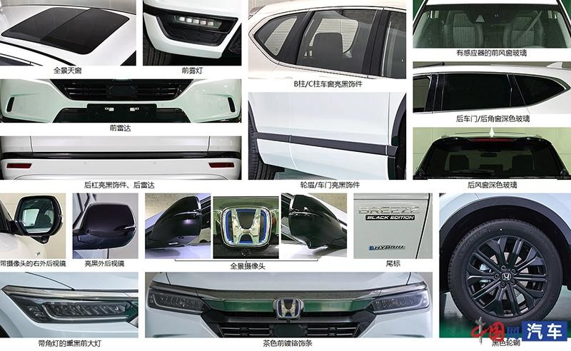 广汽本田皓影混动版申报图曝光 或将搭载2.0L发动机