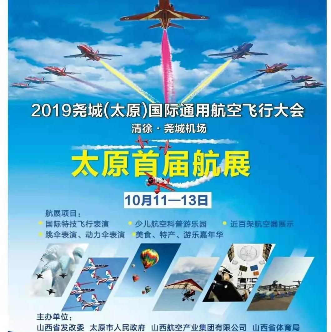 """太原""""飞行大会""""下月举办 尧城机场将上演特技飞行"""