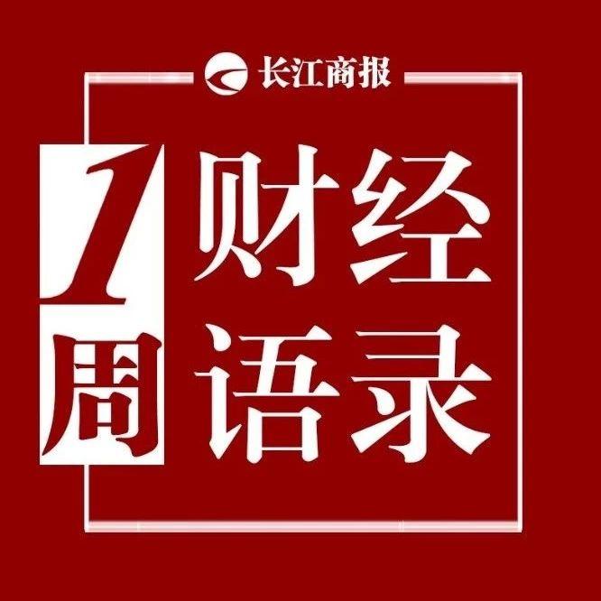 """李东生:做国际化""""长征""""路上的领先者"""