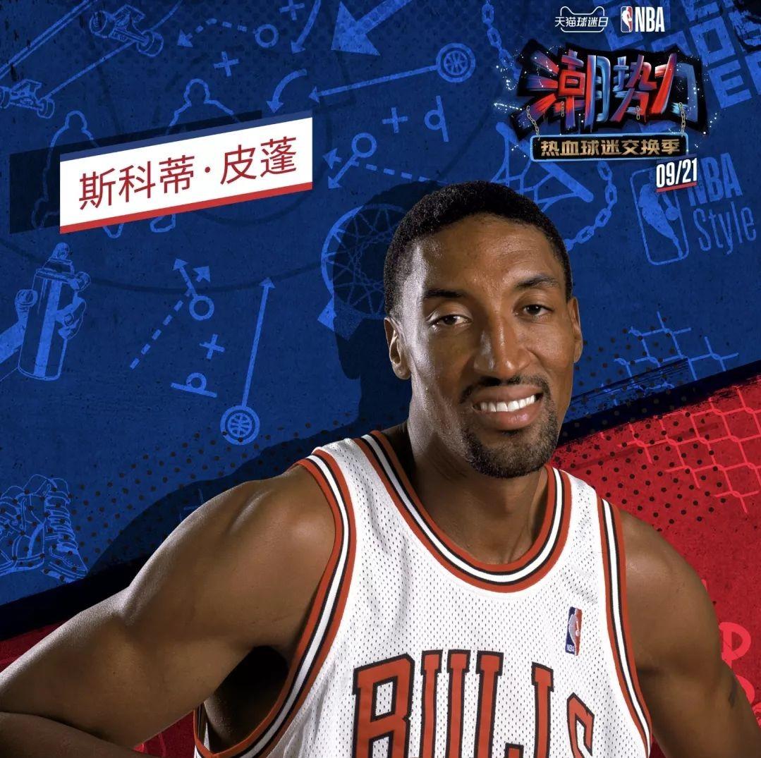 内含福利!新说唱rapper齐聚,还有NBA巨星斯科蒂·皮蓬空降星沙