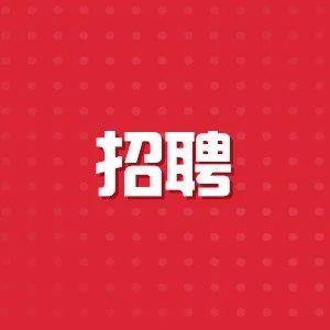 宜昌秭归县事业单位专项招聘公告