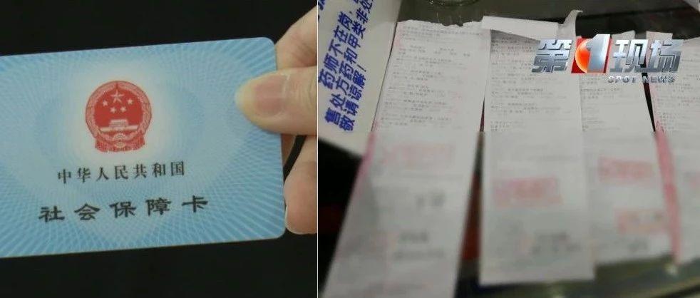 紧急提醒!深圳有人社保卡被盗刷近万元,伸黑手的竟是…