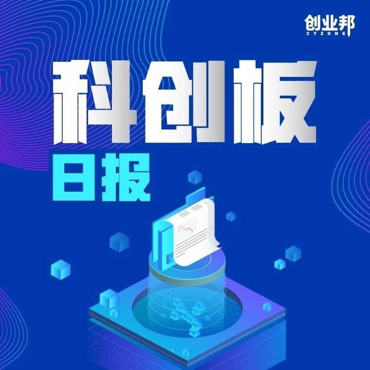 科创板日报| 传音控股科创板申购价确定;上海:支持外商投资企业在主板、科创板、中小企业板上市
