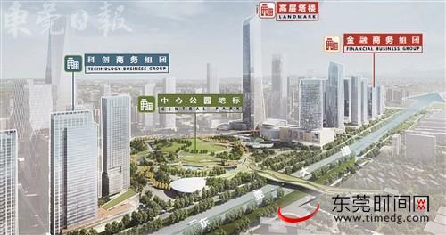 东莞CBD规划校正方案通过专家咨