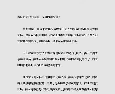 俞灏明毁容,刘恺威离婚,只有他陪杨幂走到了最后,五字道出心声