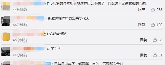 胡歌前女友薛佳凝近照曝光身材发福变样,网友直呼不敢认