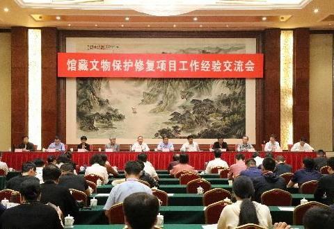 馆藏文物保护修复项目工作经验交流研讨会在潍坊召开