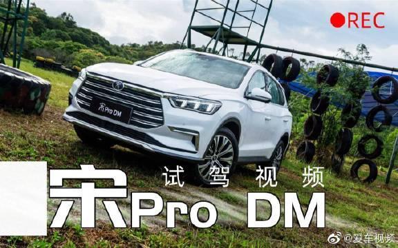 视频:开着比亚迪宋Pro DM四驱性能版奔袭100多公里,我有点喜欢上它了