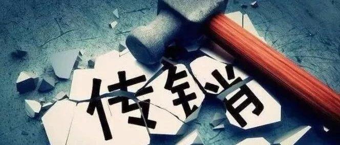 """九江:小伙因""""网恋""""被骗入传销组织 这种套路要当心"""