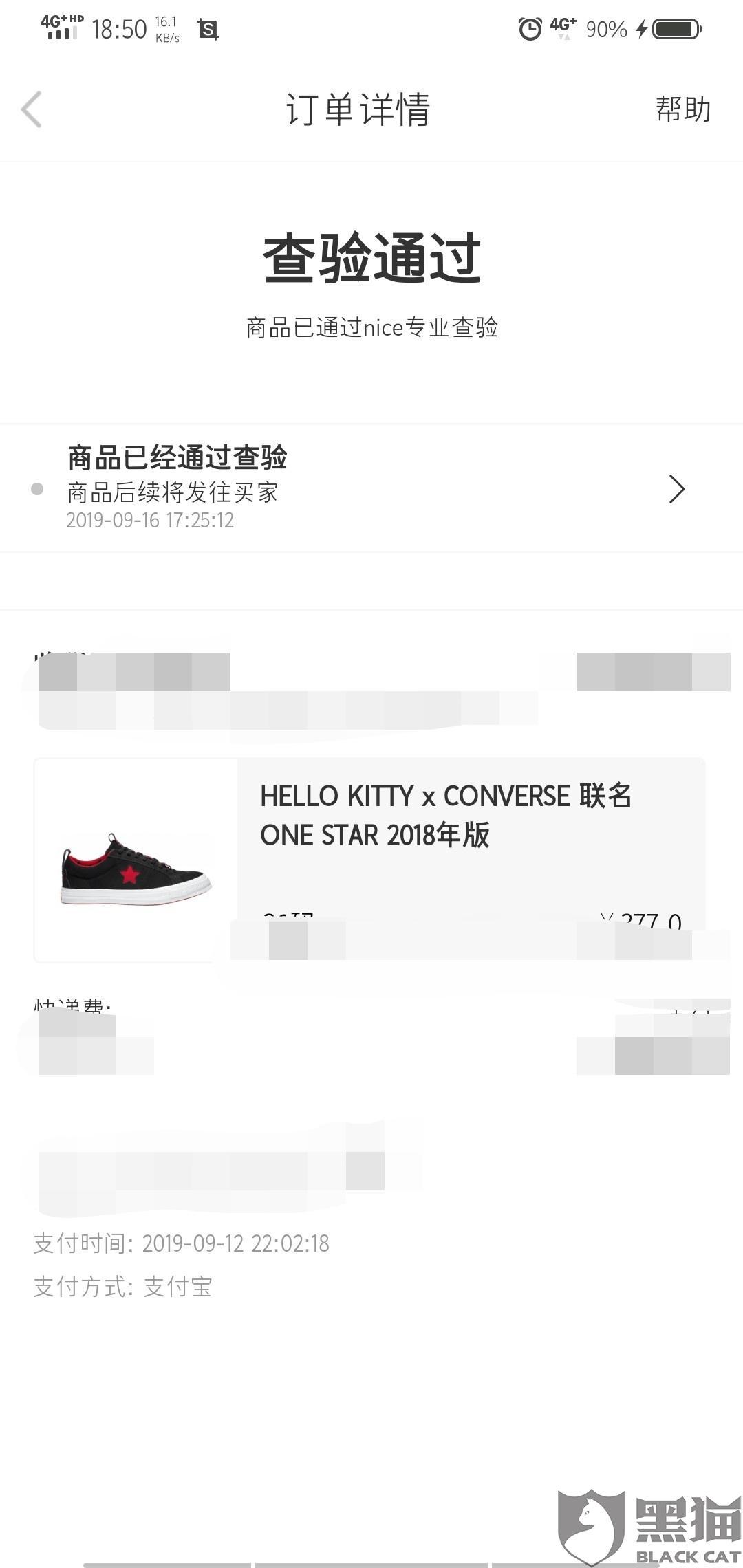 黑猫投诉:在nice买鞋鉴定完毕四天了没发货  客服态度敷衍  总是说在催了